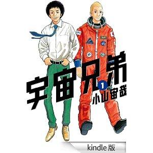【Kindle 無料配信中】「宇宙兄弟」1巻・20巻