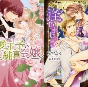 2014年4月11日発売の新刊ライトノベルはハニー文庫より2冊!