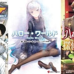 2014年5月1〜2日発売の新刊ライトノベルは70冊!黒子のバスケ,コバルト文庫